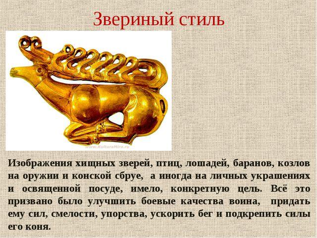 Звериный стиль Изображения хищных зверей, птиц, лошадей, баранов, козлов на о...