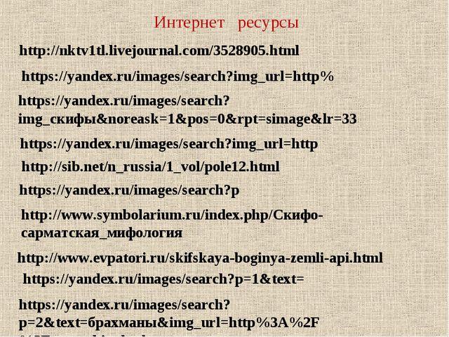 http://sib.net/n_russia/1_vol/pole12.html http://www.symbolarium.ru/index.php...