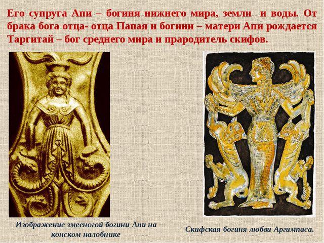 Его супруга Апи – богиня нижнего мира, земли и воды. От брака бога отца- отца...