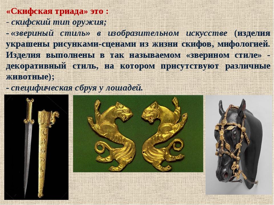 «Скифская триада» это : - скифский тип оружия; -«звериный стиль» в изобразит...