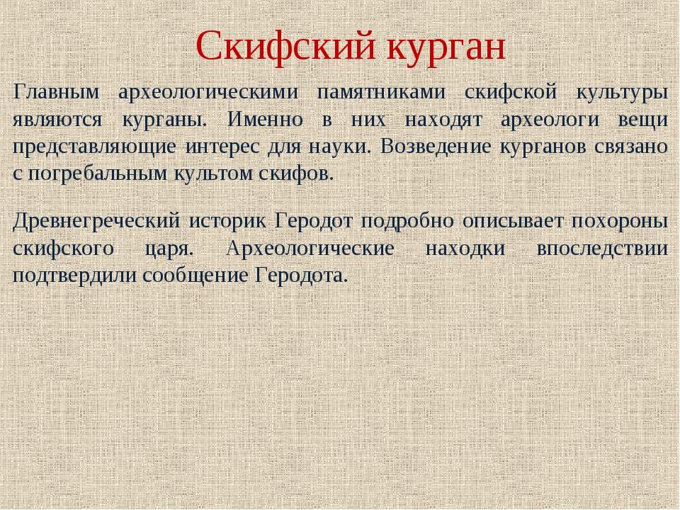 Скифский курган Главным археологическими памятниками скифской культуры являют...
