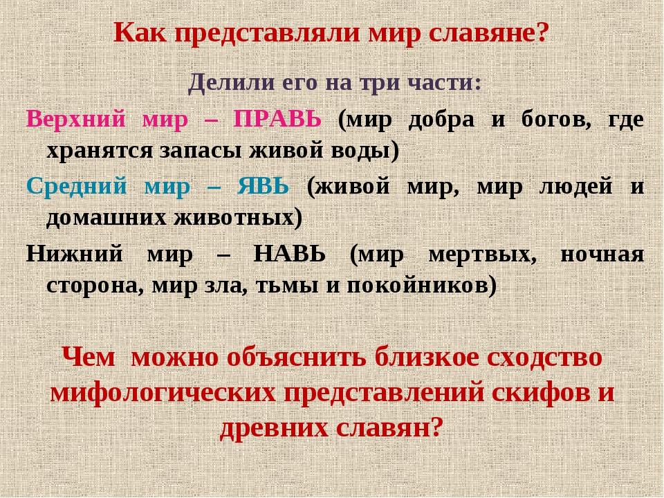 Как представляли мир славяне? Делили его на три части: Верхний мир – ПРАВЬ (м...