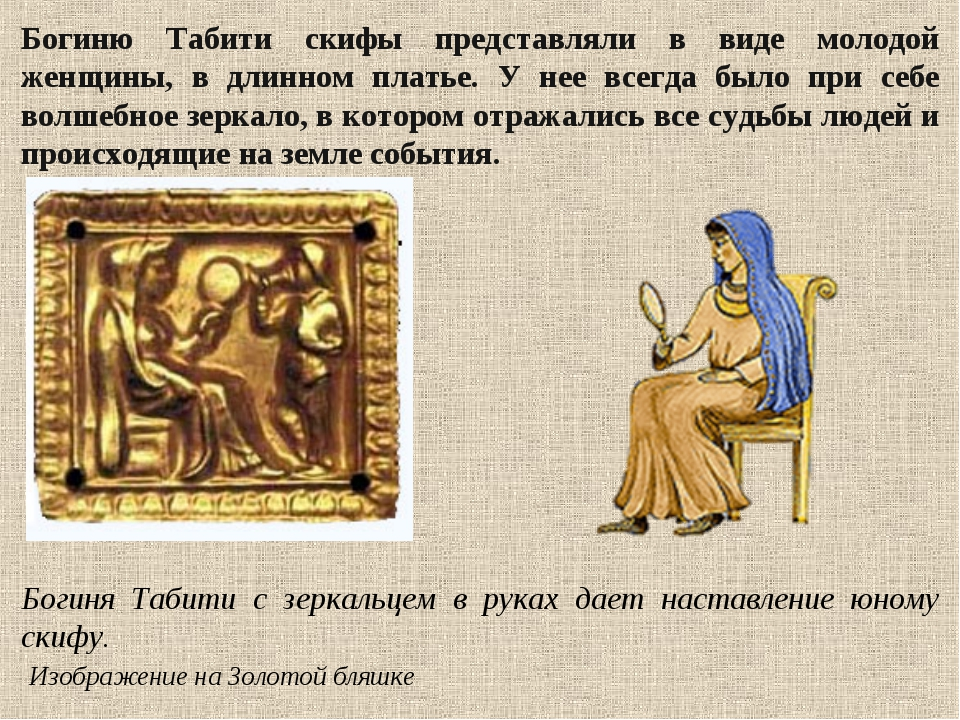 Богиню Табити скифы представляли в виде молодой женщины, в длинном платье. У...