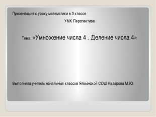 Презентация к уроку математики в 3 классе УМК Перспектива Тема: «Умножение ч