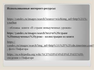 Использованные интернет-ресурсы: https://yandex.ru/images/search?source=wiz&