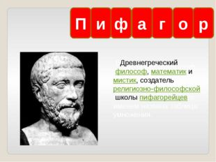 Великий философ, живший в IV веке до нашей эры. ЕДревнегреческий философ,ма