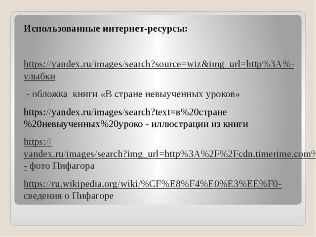 Использованные интернет-ресурсы: https://yandex.ru/images/search?source=wiz&...