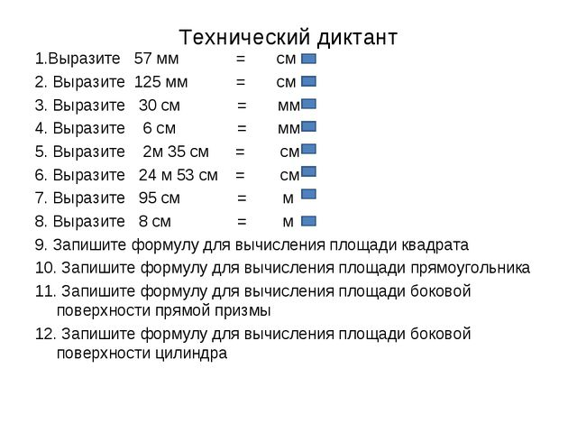 Технический диктант 1.Выразите 57 мм = см 2. Выразите 125 мм = см 3. Выразите...