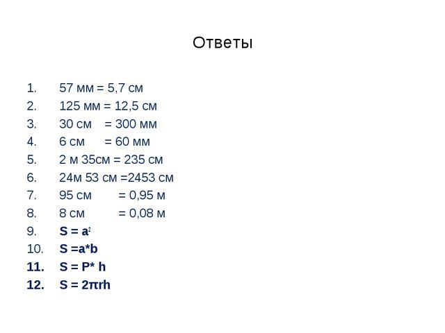 Ответы 57 мм = 5,7 см 125 мм = 12,5 см 30 см = 300 мм 6 см = 60 мм 2 м 35см =...