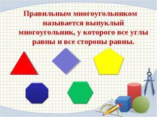 Правильным многоугольником называется выпуклый многоугольник, у которого все