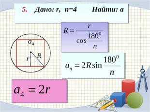 5. Дано: r, n=4 Найти: а