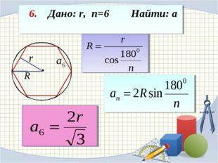 6. Дано: r, n=6 Найти: а