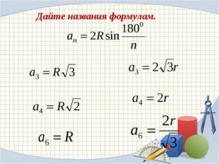 Дайте названия формулам.