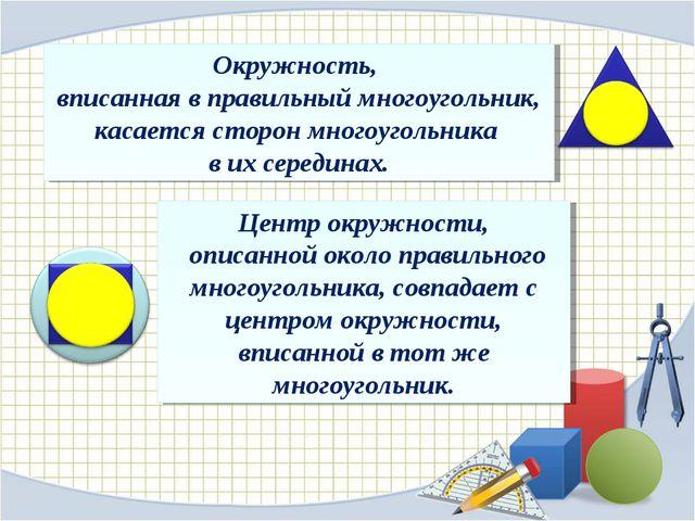 Окружность, вписанная в правильный многоугольник, касается сторон многоугольн...