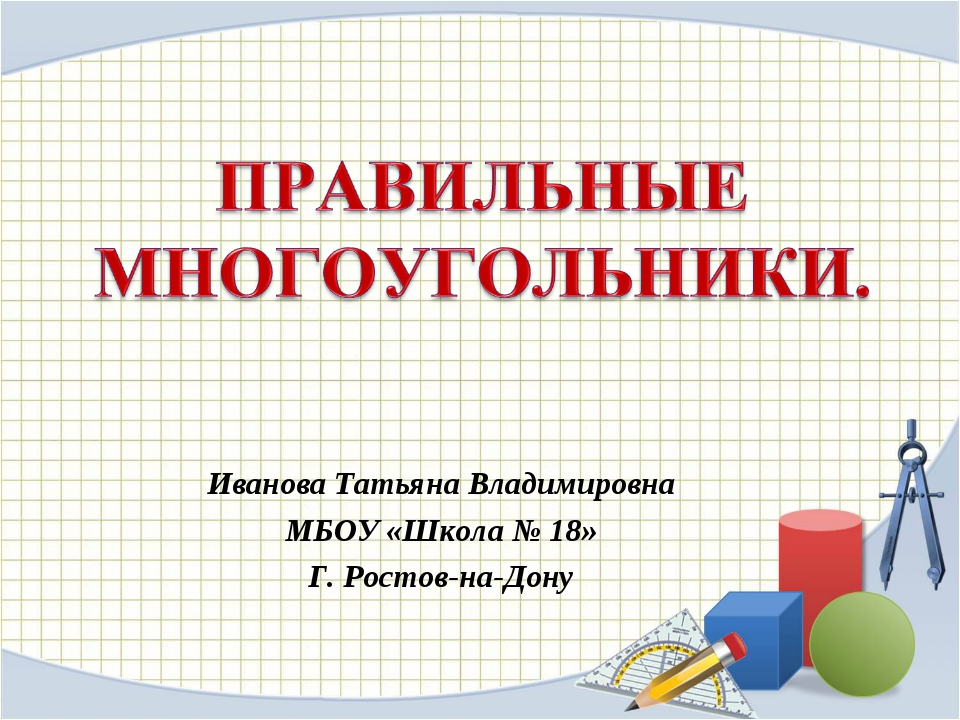 Иванова Татьяна Владимировна МБОУ «Школа № 18» Г. Ростов-на-Дону