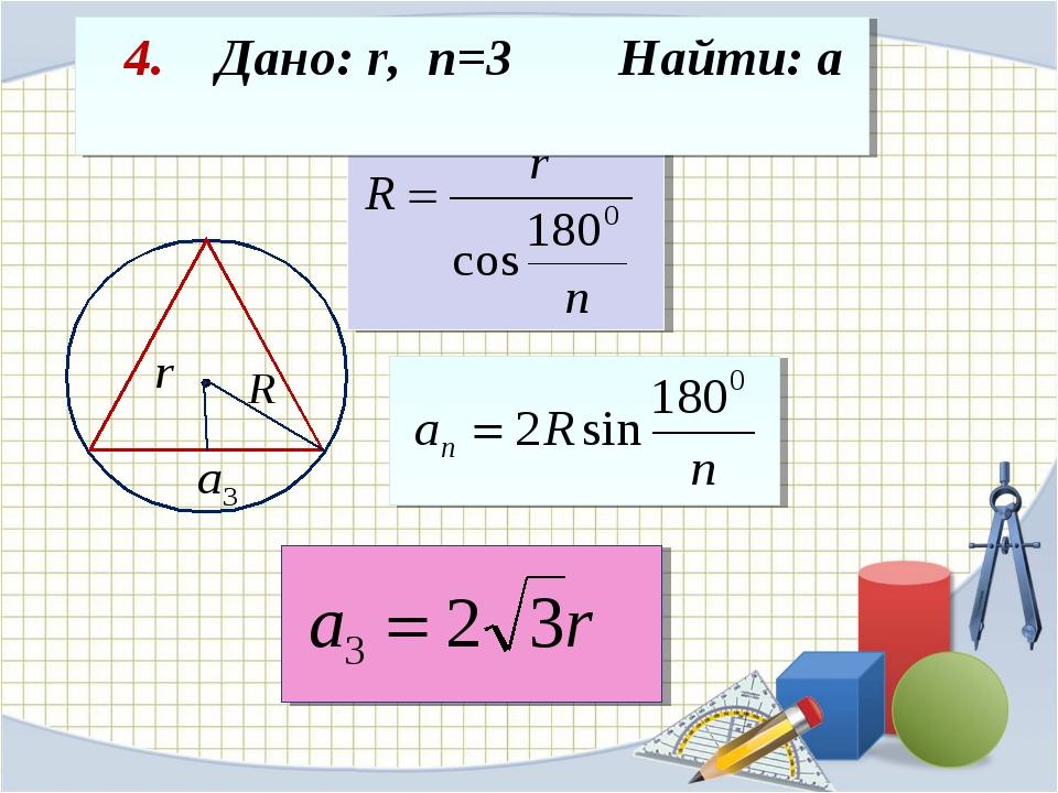 4. Дано: r, n=3 Найти: а
