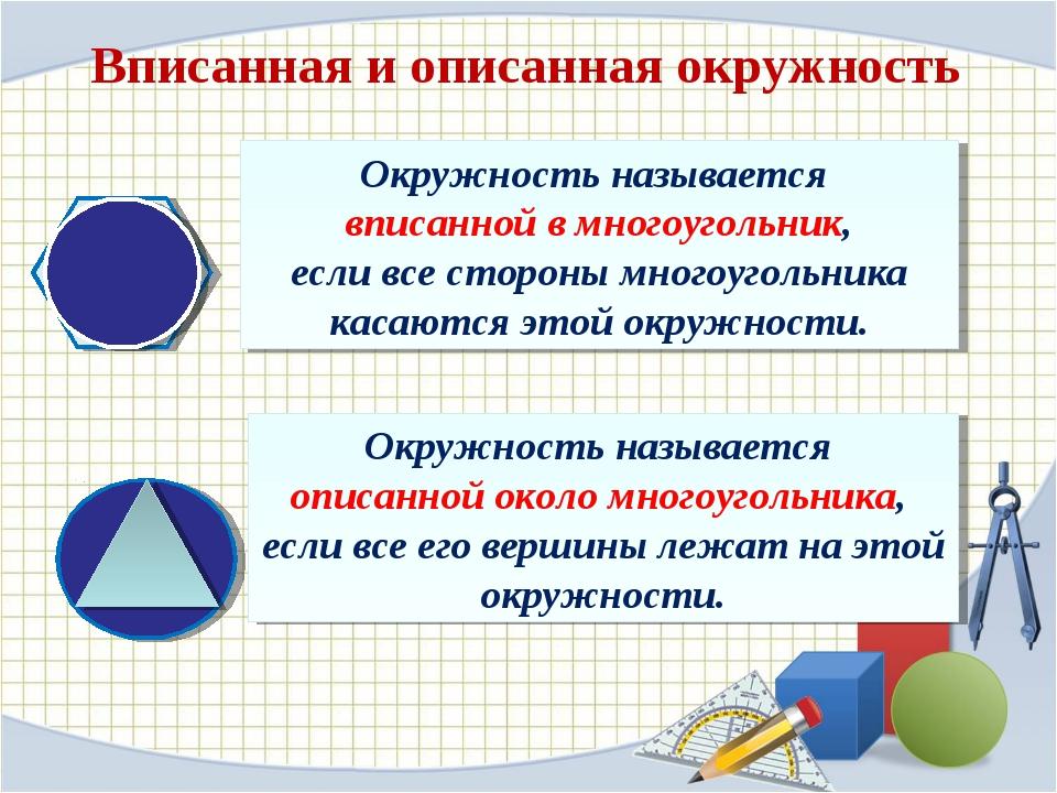 Вписанная и описанная окружность Окружность называется вписанной в многоуголь...
