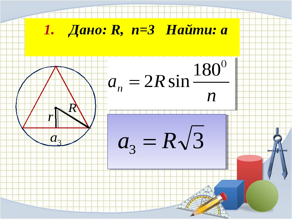 1. Дано: R, n=3 Найти: а