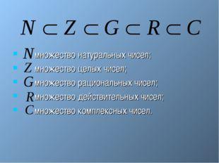 множество натуральных чисел; множество целых чисел; множество рациональных ч