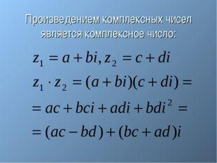 Произведением комплексных чисел является комплексное число: