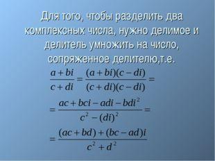 Для того, чтобы разделить два комплексных числа, нужно делимое и делитель умн