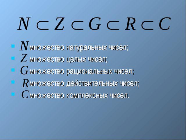 множество натуральных чисел; множество целых чисел; множество рациональных ч...