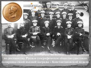 Офицеры ГЭСЛО. В первом ряду третий слева – Борис Вилькицкий. Блестящие резул