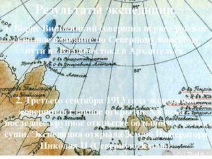Результаты экспедиции. 1. Борис Вилькицкий совершил первое русское сквозное п