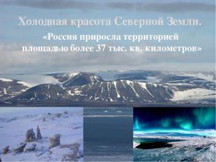 Холодная красота Северной Земли. «Россия приросла территорией площадью более
