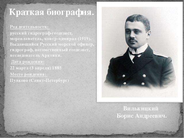 Роддеятельности: русский гидрограф-геодезист, мореплаватель, контр-адмирал (...