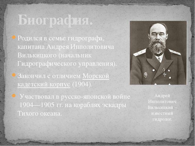 Родился в семье гидрографа, капитанаАндрея Ипполитовича Вилькицкого (начальн...