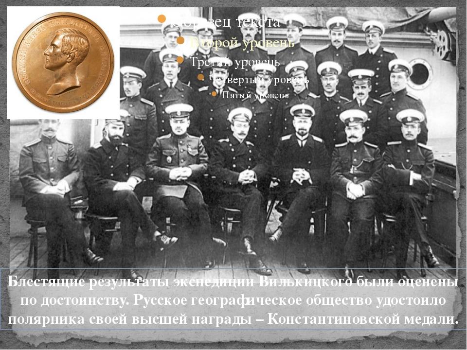 Офицеры ГЭСЛО. В первом ряду третий слева – Борис Вилькицкий. Блестящие резул...