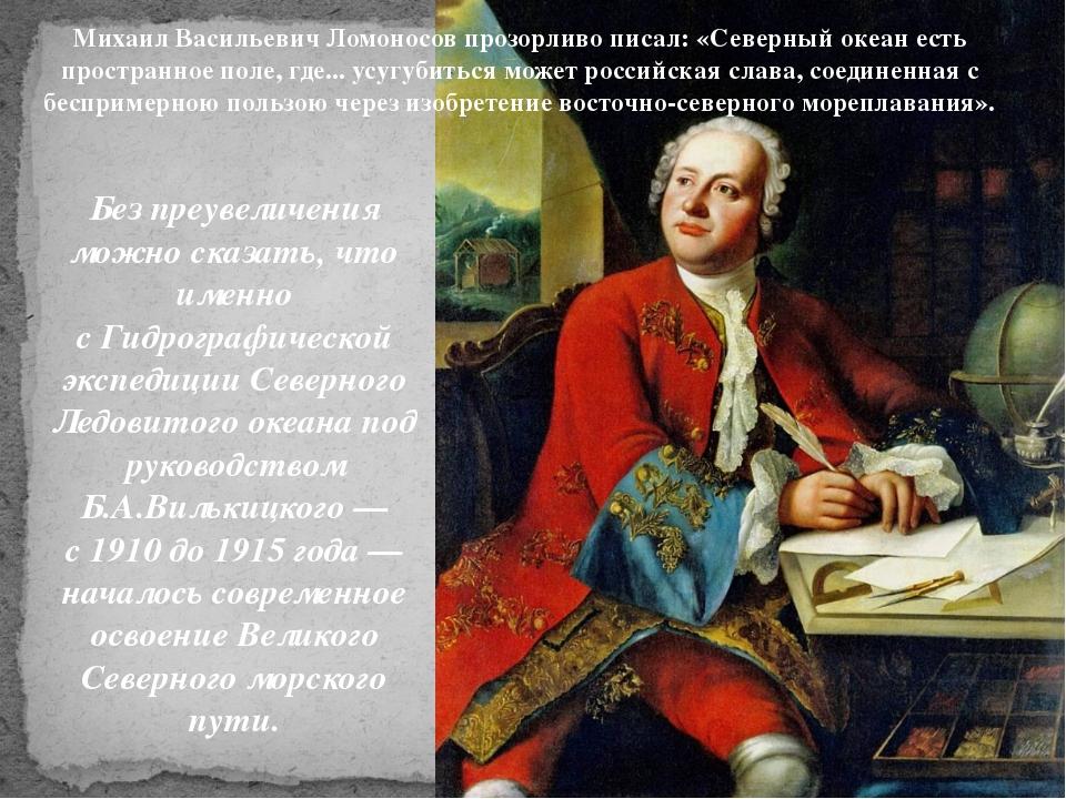 Михаил Васильевич Ломоносов прозорливо писал: «Северный океан есть пространно...