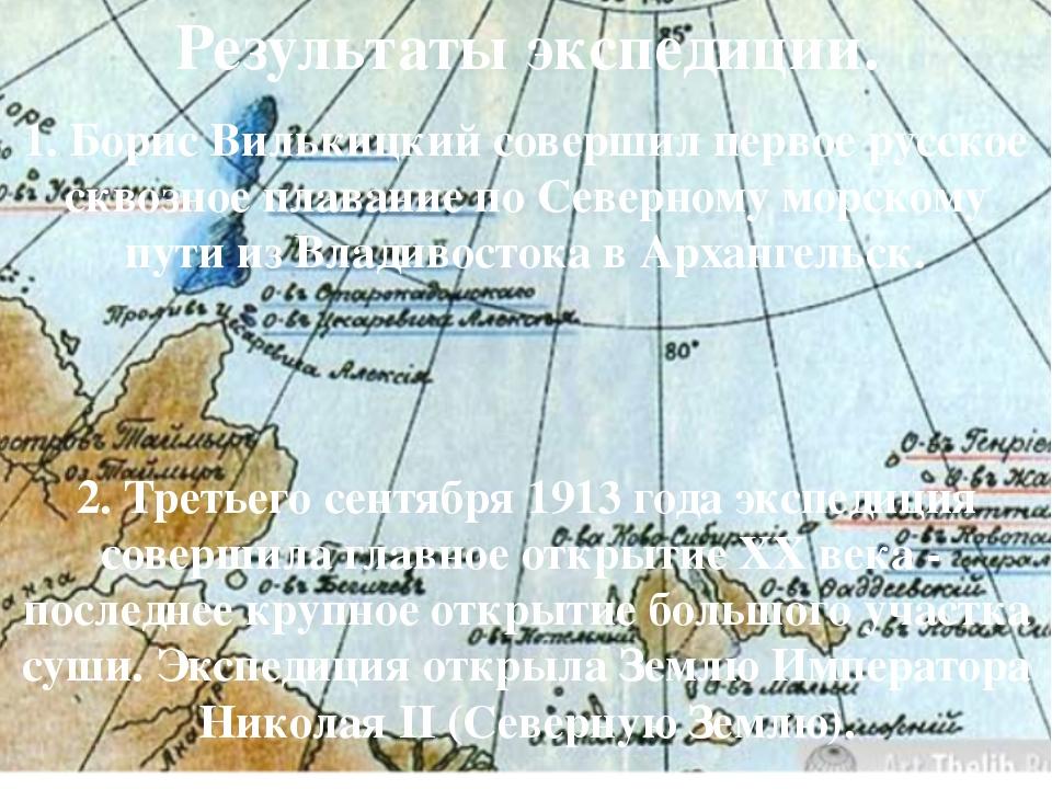 Результаты экспедиции. 1. Борис Вилькицкий совершил первое русское сквозное п...