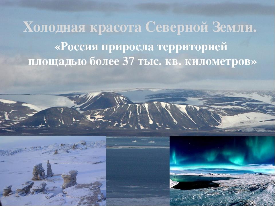 Холодная красота Северной Земли. «Россия приросла территорией площадью более...