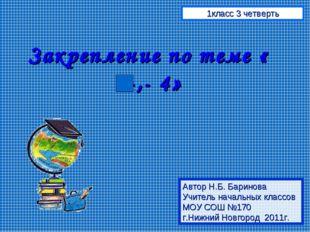 Закрепление по теме « +,- 4» Автор Н.Б. Баринова Учитель начальных классов МО