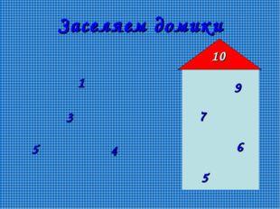 Заселяем домики 1 3 5 4 10 9 7 6 5