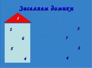 Заселяем домики 1 6 5 4 8 3 7 2 4