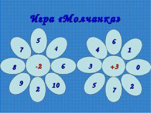 Игра «Молчанка» -2 +3 5 4 2 9 8 7 6 0 2 7 5 3 4 6 10 1
