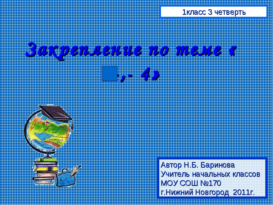 Закрепление по теме « +,- 4» Автор Н.Б. Баринова Учитель начальных классов МО...