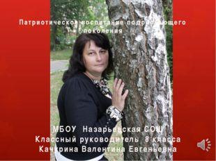 Патриотическое воспитание подрастающего поколения МБОУ Назарьевская СОШ Клас