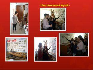 «Наш школьный музей»
