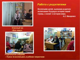 Работа с родителями Классный час «Моя семья» Родительское собрание « Нужно ли