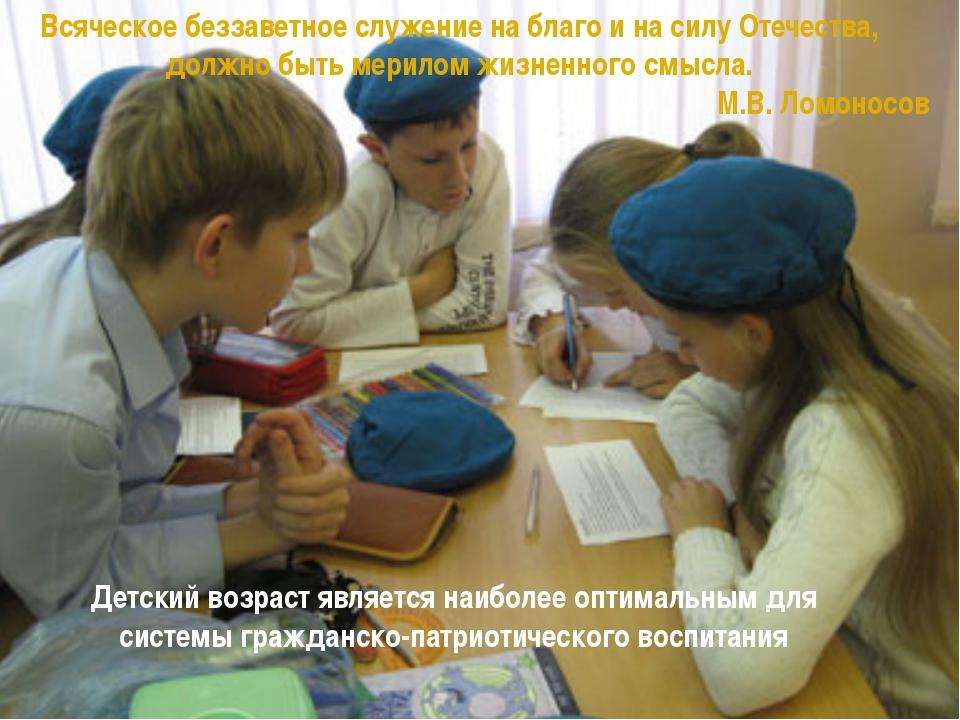 Детский возраст является наиболее оптимальным для системы гражданско-патриоти...