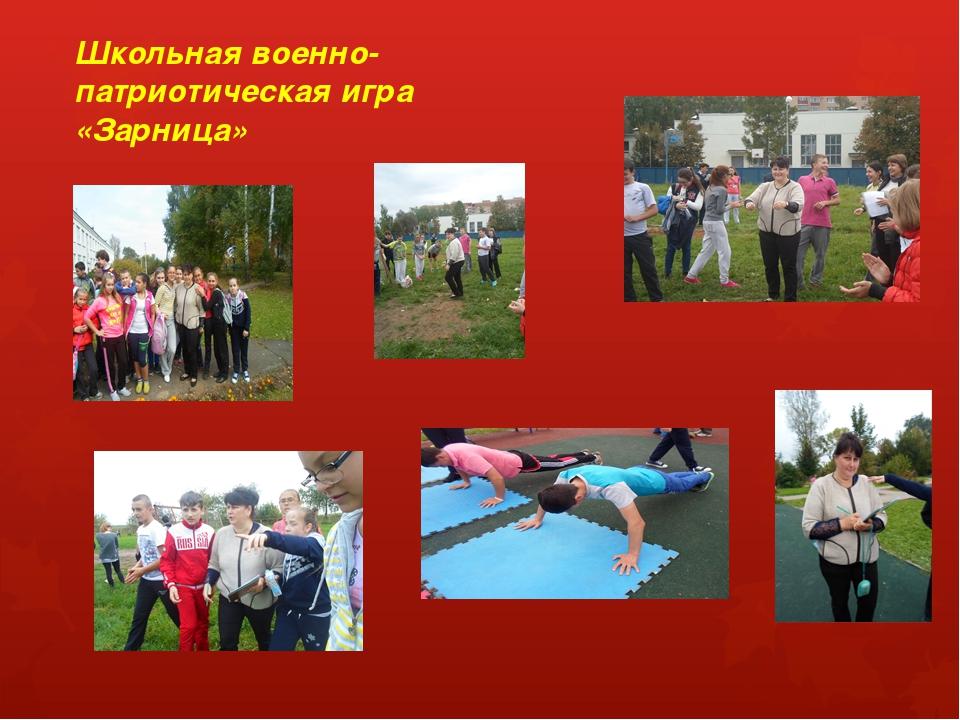 Школьная военно-патриотическая игра «Зарница»