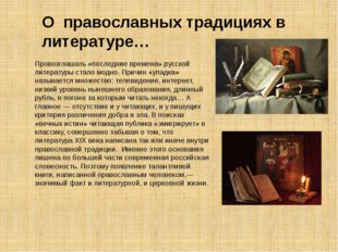 О православных традициях в литературе… Провозглашать «последние времена» русс