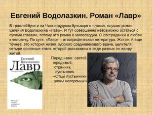 Евгений Водолазкин. Роман «Лавр» В троллейбусе и на Чистопрудном бульваре я п