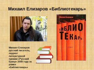 Михаил Елизаров «Библиотекарь» Михаил Елизаров русский писатель, лауреат лите