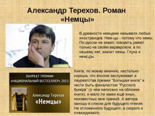 Александр Терехов. Роман «Немцы» В древности немцами называли любых иностранц