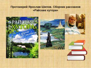 Протоиерей Ярослав Шипов. Сборник рассказов «Райские хутора»
